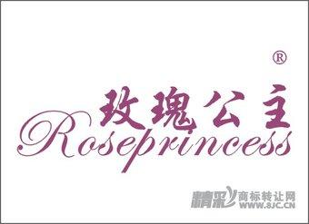 26-0034 玫瑰公主