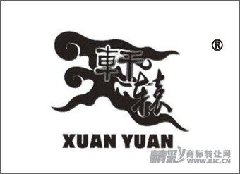 26-0137 轩辕xuanyuan