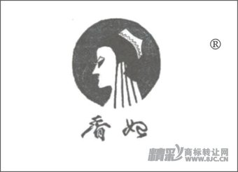 26-0171 香妃
