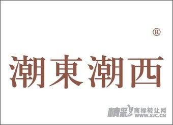 28-0141 潮东潮西
