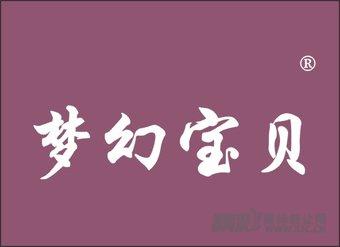 28-0161 梦幻宝贝