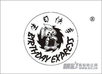 28-0269 生日快车
