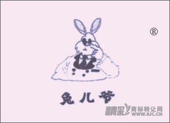 28-0314 兔儿爷