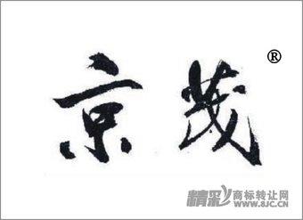 36-0015 京茂