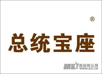 36-0037 总统宝座