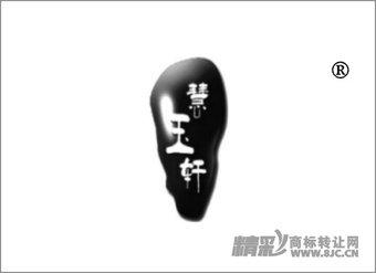 36-0063 慧玉轩