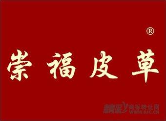 36-0086 崇福皮草