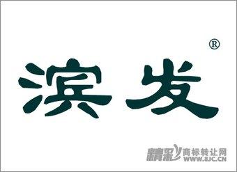 36-0124 滨发