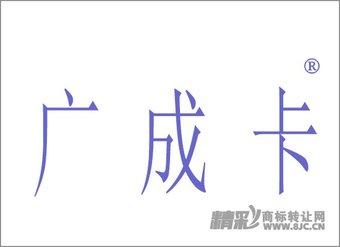 36-0184 广成卡