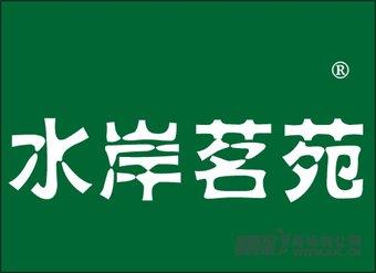 36-0192 水岸茗苑