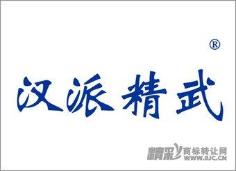 36-0242 汉派精武