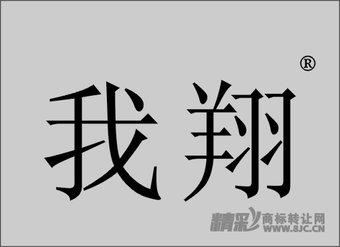 38-0039 我翔