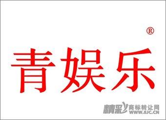 38-0051 青娱乐