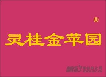 39-0037 灵桂金苹园