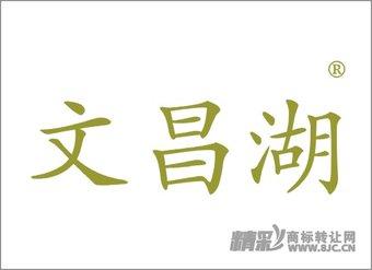 39-0079 文昌湖