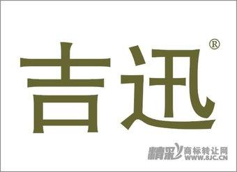 39-0082 吉迅