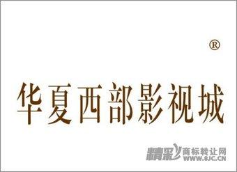 39-0118 华夏西部影视城