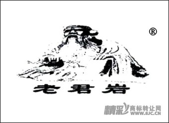39-0120 老君岩