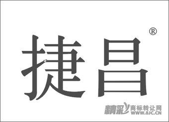 39-0139 捷昌
