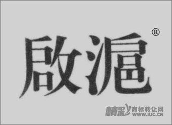 39-0149 启沪