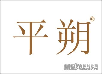 39-0160 平朔