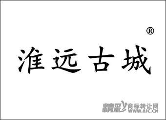 39-0175 淮远古城