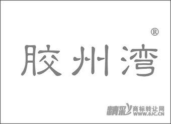 39-0177 胶州湾