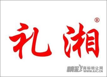 39-0222 礼湘