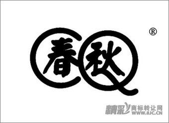 39-0227 春秋