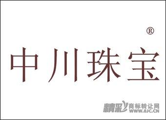 40-0021 中川珠宝