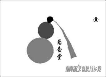 40-0024 悬壶堂