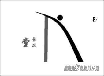 40-0025 益延堂