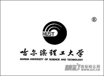 40-0032 哈尔滨理工大学