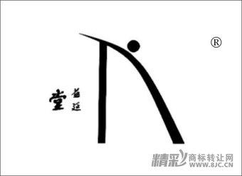 41-0004 益延堂