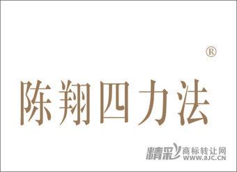 41-0035 陈翔四力法