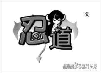 41-0060 忍道