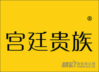 41-0092 宫廷贵族