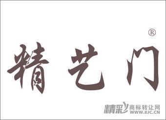 41-0109 精艺门