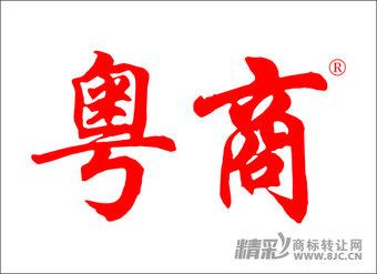 41-0156 粤商