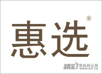 41-0171 惠选