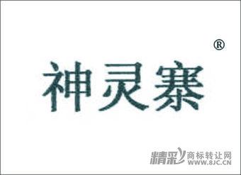 41-0296 神灵寨