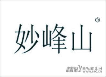 41-0297 妙峰山