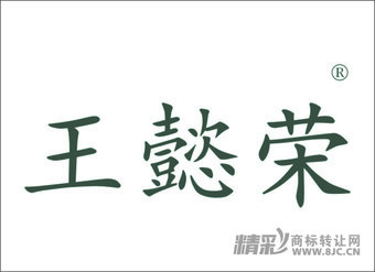 41-0341 王懿荣