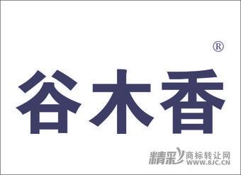 41-0348 谷木香