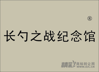41-0388 长勺之战纪念馆