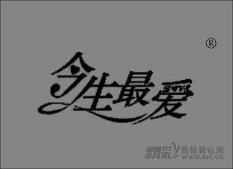 41-0411 今生最爱