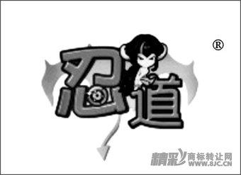 42-0104 忍道