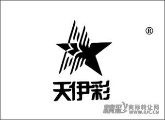 42-0109 天伊彩