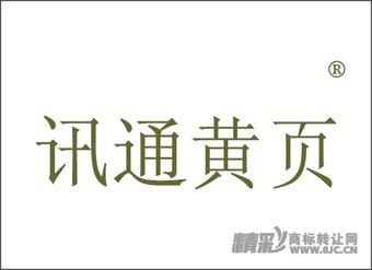 42-0187 讯通黄页
