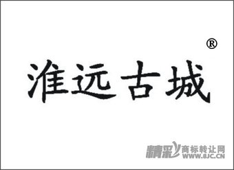 42-0227 淮远古城
